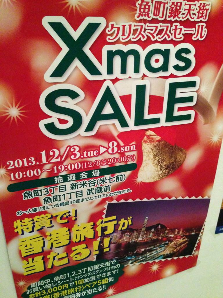 魚町銀天街クリスマスセール 雑談
