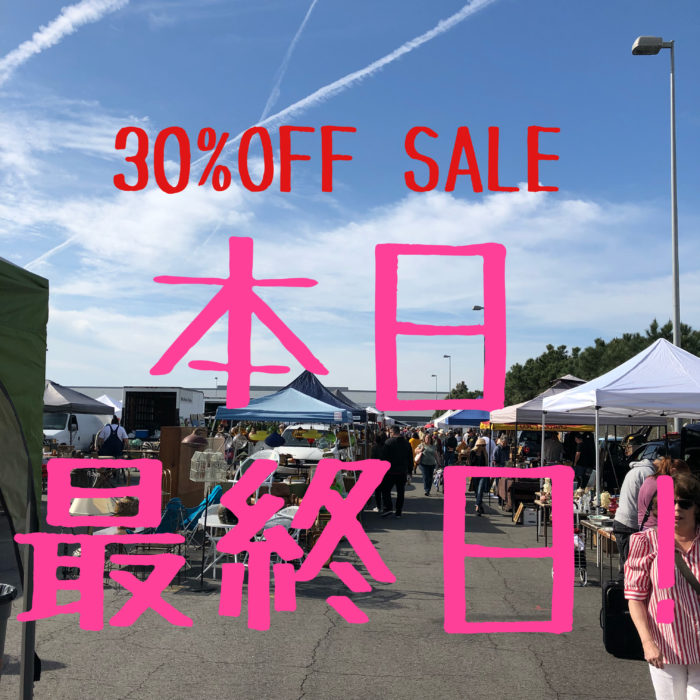 30%OFF  SALE 本日最終日!! お知らせ