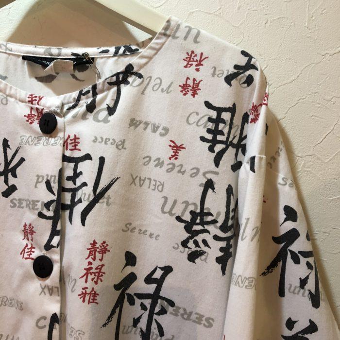 古着 シャツ スクラブ 漢字柄 ユニセックス