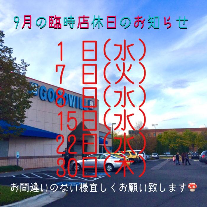 9月の臨時店休日のお知らせ